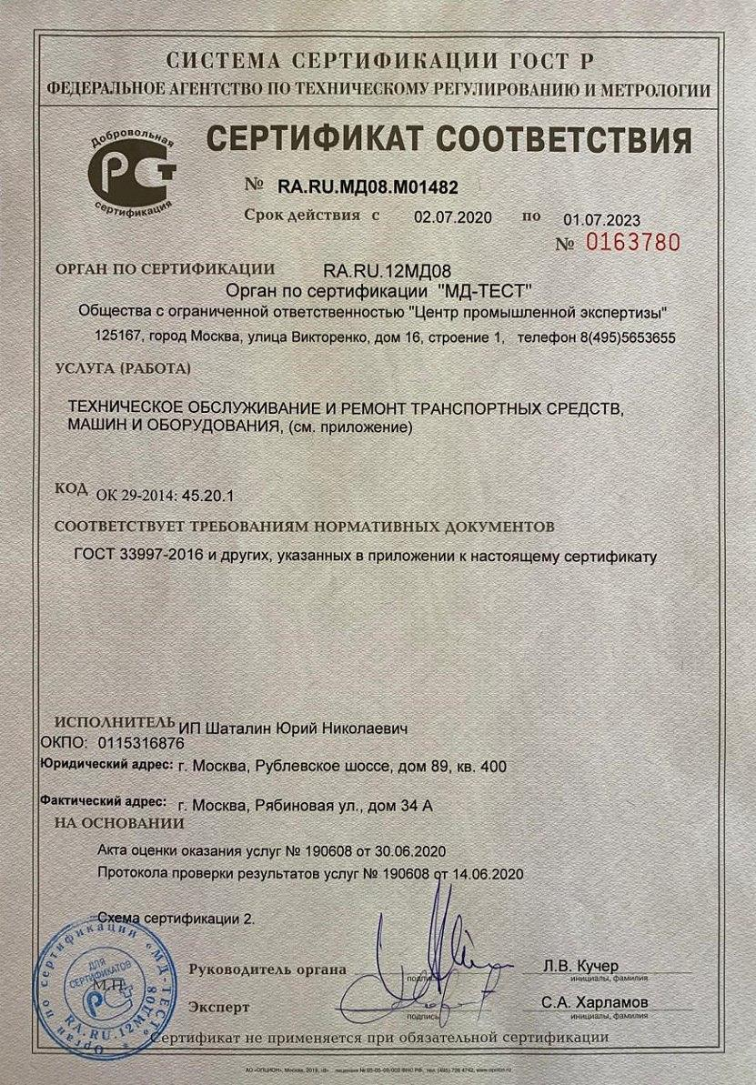Сертификат АвтоТехЦентра SYNService